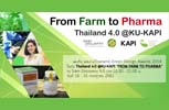 "พบกับนิทรรศการ Thailand Green Design Awards 2018 ในงาน ""FROM FARM TO PHARMA: Thailand 4.0 @KU-KAPI"""