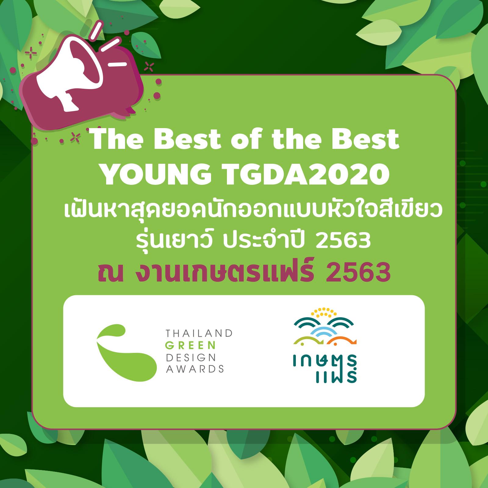 กำหนดการการตัดสินรางวัล The Best of the Best YOUNG TGDA2020 Thailand Green Design Awards 2020 ณ งานเกษตรแฟร์ 2563