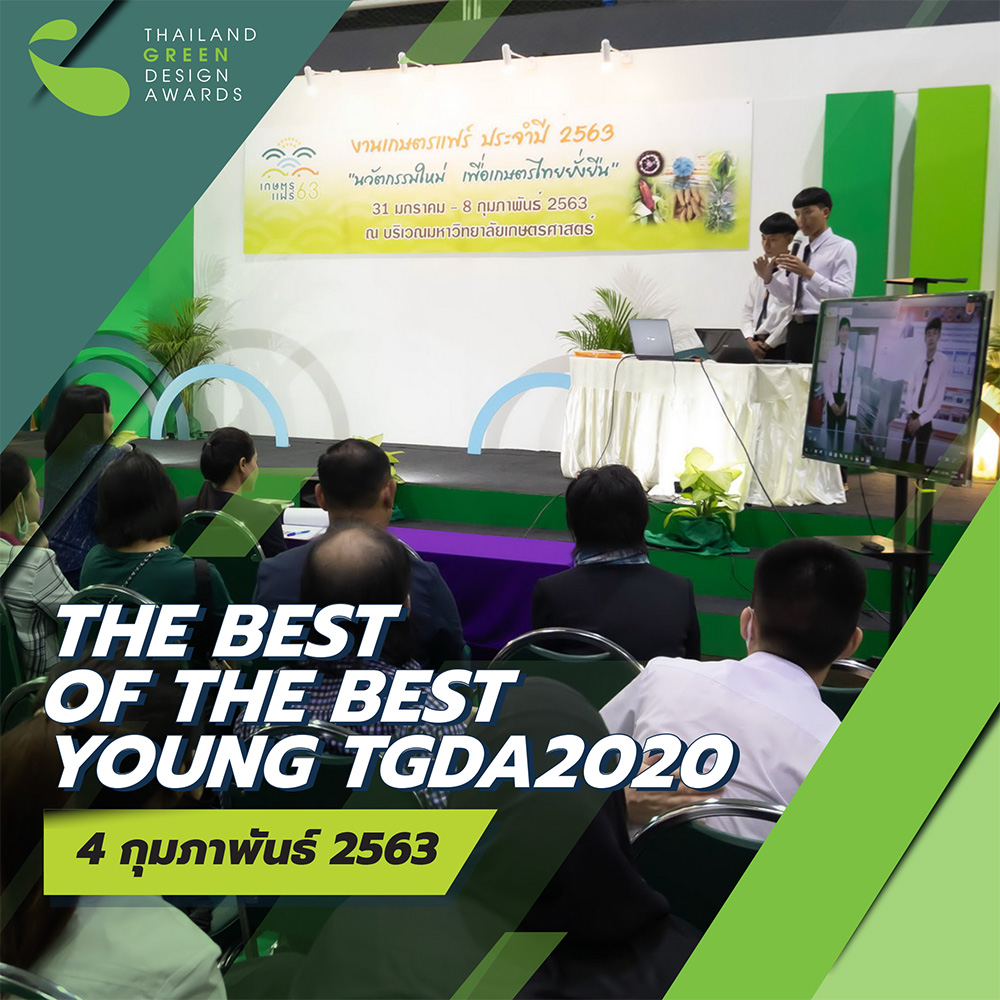 "การแข่งขัน The Best of the Best Young ""TGDA2020"""